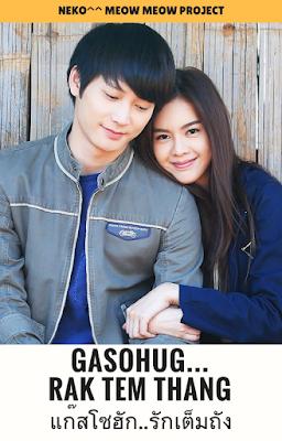 Gasohug