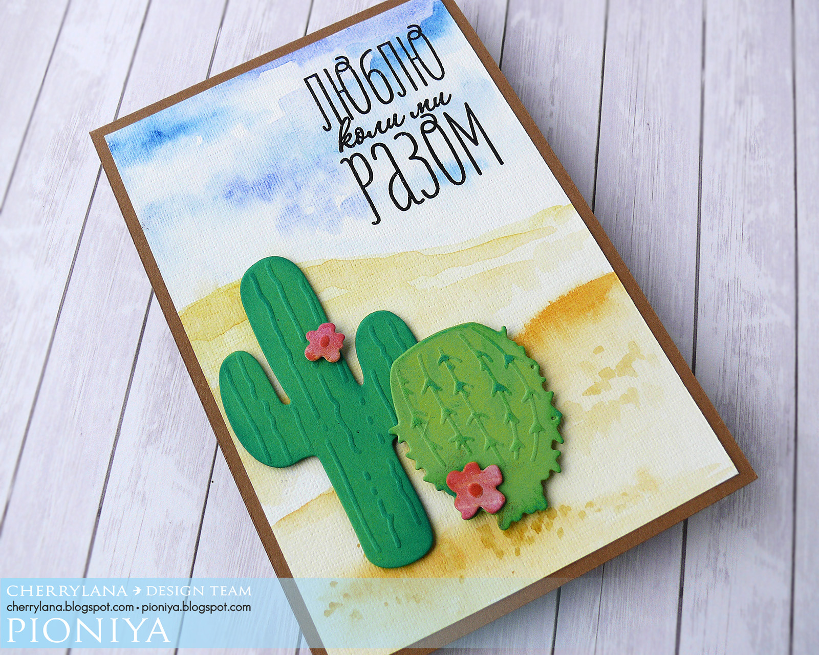 Днем, открытка с кактусом своими руками
