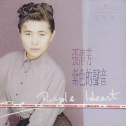CD Hall: 張清芳:紫色的聲音