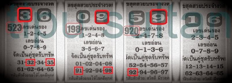 Thai lotto Exclusive Touch Tip paper 01-07-2014