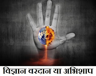 Essay on Science Boon or Curse in Hindi