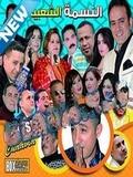 Compilation Chaabi-Annasma Chaabia 2017