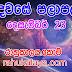 රාහු කාලය | ලග්න පලාපල 2020 | Rahu Kalaya 2020 |2020-12-23