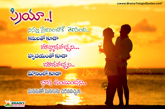 telugu love quotes hd wallpapers, trending love messages in telugu, love couple hd wallpapers