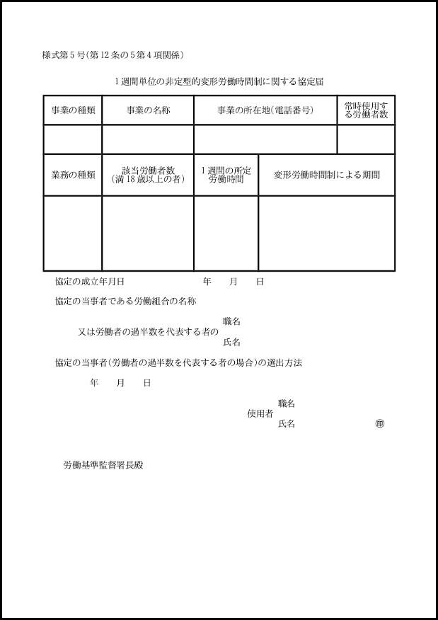 1週間単位の非定型的変形労働時間制に関する協定届 016