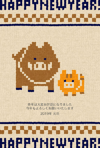 桃太郎と猪の編み物デザインの年賀状(亥年)