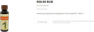 Herbal Extract №1 price (Настой трав №1 Цена 900 рублей).jpg