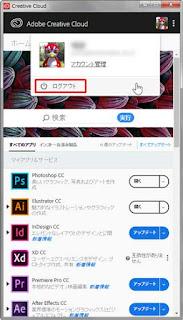 Windows7でログアウト
