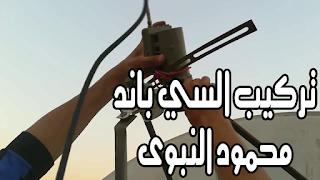 تركيب السي باند C-BAND INSTALLATION محمود النبوى