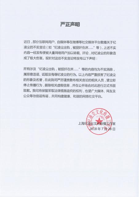 Kan qingzi Ji Lingchen breakup