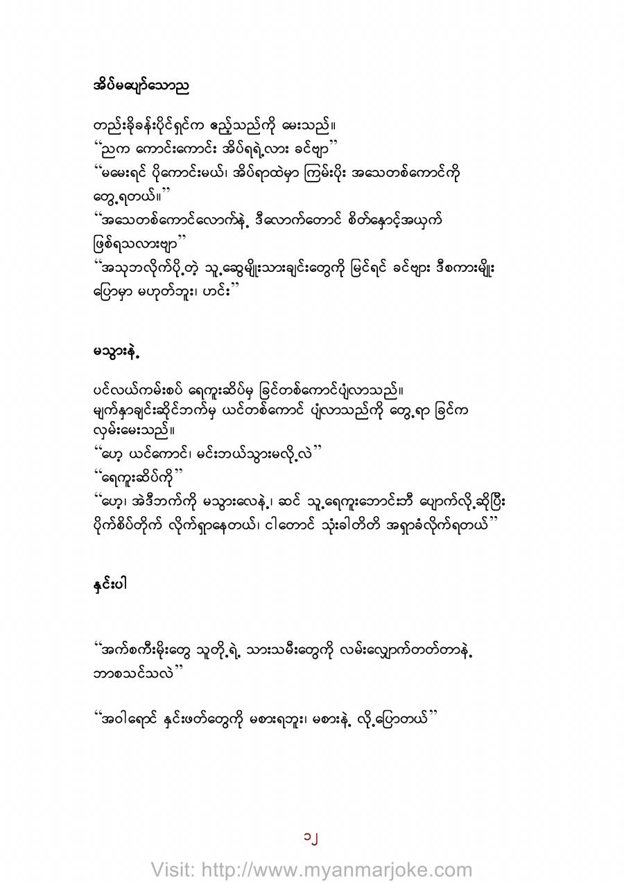 The Yellow Snow, myanmar jokes