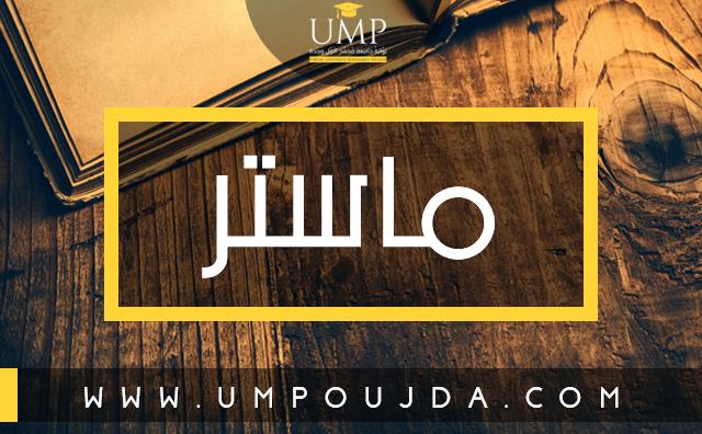 """كلية الآداب - وجدة : ماستر """" الدراسات اللغوية: قضايا ومناهج 2017/2018 """""""