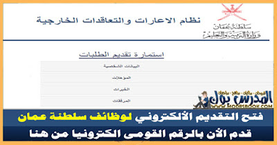 فتح موقع التقديم الالكتروني بالرقم القومي لاعارات عمان 2017