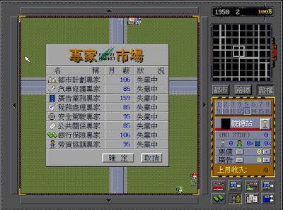 【Dos】巴士帝國,好玩的巴士公司經營遊戲!