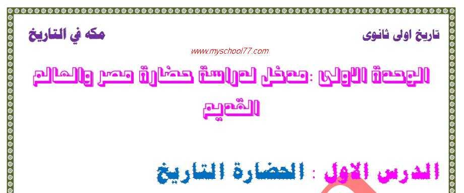 مذكرة التاربخ للصف الاول الثانوى ترم اول 2020  أ – محمود عبد الفتاح