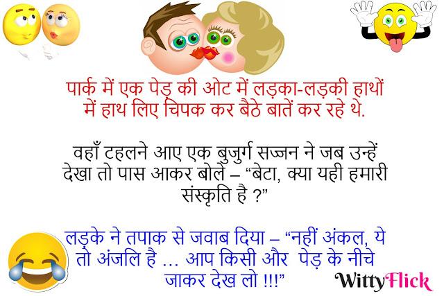 Jabardast Hai Ye Chutkula Boyfriend And Girlfriend Jokes | बॉयफ्रेंड और गर्लफ्रेंड