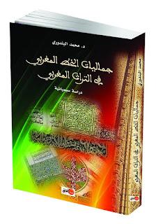 كتاب جمالية الخط المغربي في التراث المغربي