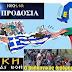 ΕΣΧΑΤΗ ΠΡΟΔΟΣΙΑ!!! ΑΣ ΞΥΠΝΗΣΟΥΜΕ ΕΠΙΤΕΛΟΥΣ!!! Βαλκανικός διάδρομος το προηγούμενο του ελληνικού διαμελισμού!!!!
