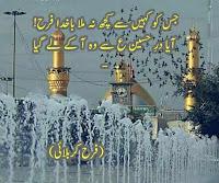 mola abbas shyari,mola abbas quotes,quotes,alam shyari,urdu poetry