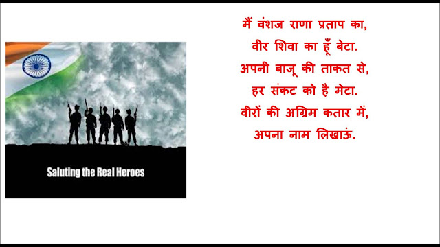 Republic-Day-Poem-in-Hindi-26-January-Poem-in-Hindi-Language-1