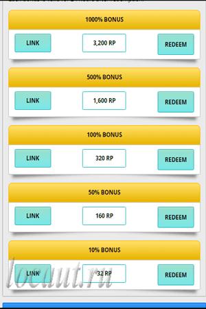 Обмен бонусных баллов