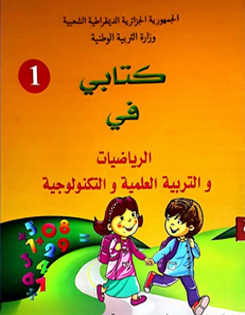 كتاب التربية العلمية للسنة أولى ابتدائي الجيل الثاني