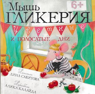 """Дина Сабитова """"Мышь Гликерия. Цветные и полосатые дни"""""""