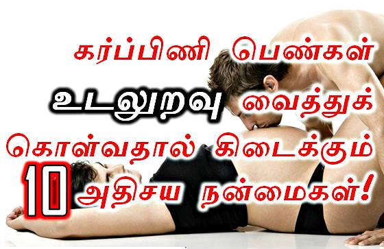 கர்ப்ப காலத்தில் கணவனுடன் கர்ப்பிணி பெண்கள் அடிக்கடி உடலுறவு வைத்துக் கொள்வதால் பல ஆச்சரிய நன்மைகள் பெண்களுக்கு கிடைக்கின்றன அவற்றில் 10 நன்மைகளை  இங்கே பதிவு செய்துள்ளோம். health tips, health tips In tamil, Pengal.com, Pregnancy tips in tamil, pregnancy doubts, questions in tamil