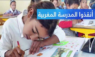 """Résultat de recherche d'images pour """"المدرسة العمومية بالمغرب"""""""