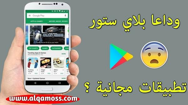 تحميل متجر ApkPure البديل الافضل لمتجر Google Play