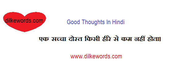 good-thought-in-hindi