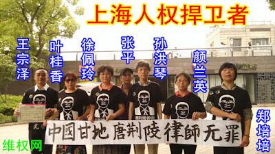 上海多名人权捍卫者再次上街举牌声援唐荆陵无罪,强烈抗议广州市一看拒唐袁王家属会见行为(图)