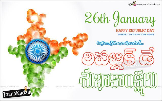Nice Latest Best Telugu Republic Day Greetings quotes in Telugu-Telugu Republic Day messages