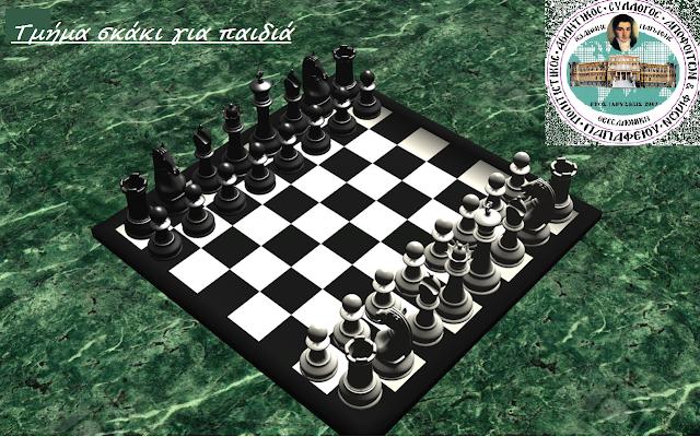τμήμα για μαθήματα σκάκι για παιδιά Θεσσαλονίκη