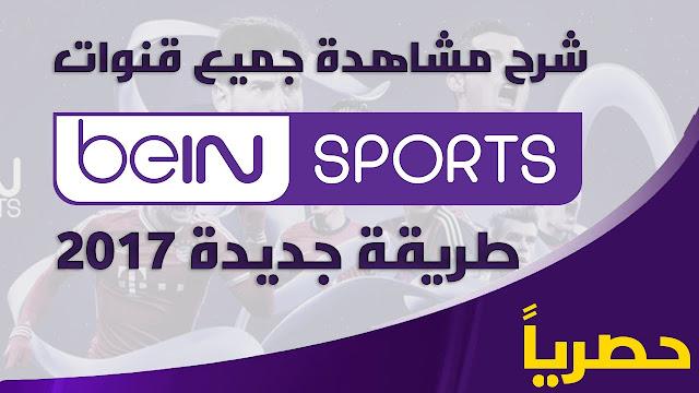 برنامج خرافي لمشاهدة جميع قنواة Bein Sport بدون انقطاع مع كود تفعيل مجانا