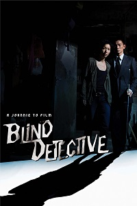 Watch Blind Detective Online Free in HD