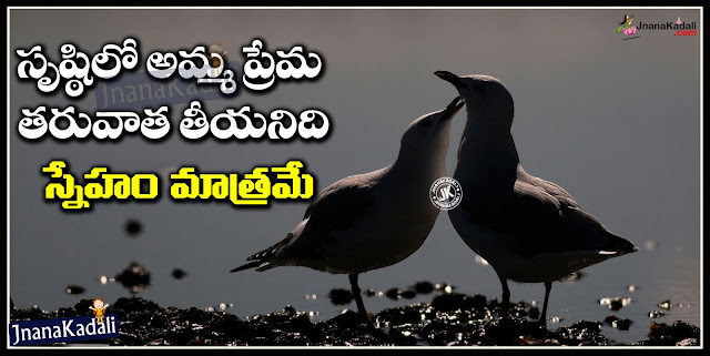 Latest Telugu Friends Forever Quotations Online, Top Telugu Language Good Motivated Lines and Best Friends Images, Best Friends Images with Telugu Quotes, Great Friendship Died Quotations, Miss You My Friend Telugu Messages, Boy Friends Best Lines in Telugu, Telugu Awesome Inspiring Words and Great Thoughts, Good messages for Friends.