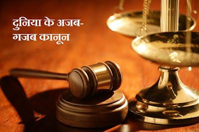 दुनिया के अजब-गजब कानून जिन्हें पढ़कर आप रह जायेंगे हैरान