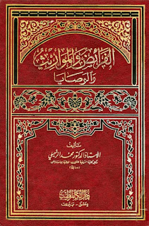 تحميل كتاب الفرائض والمواريث والوصايا pdf محمد الزحيلي