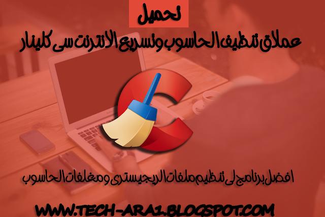 تحميل عملاق تنظيف الحاسوب وتسريع الانترنت CCleaner Pro أخر إصدار