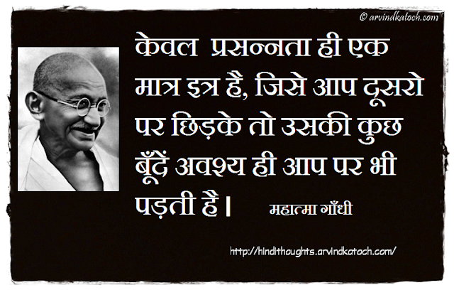 Hindi Thought, Mahatma Gandhi, Happiness, Perfume, drops,