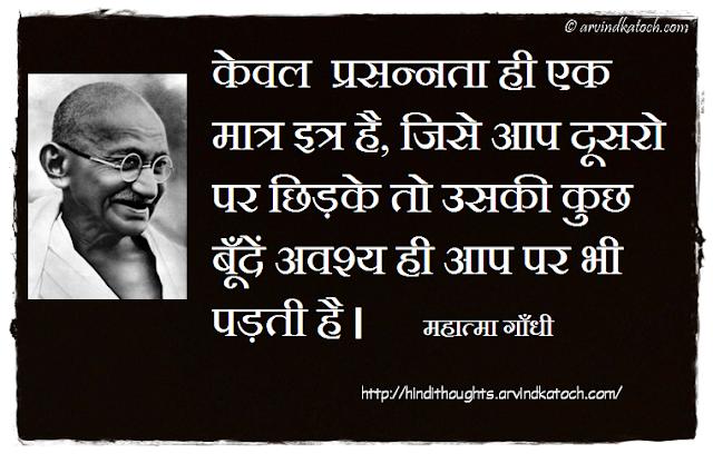 Hindi Thought, Mahatma Gandhi, Happiness, Perfume, drops,