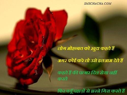Hindi Romantic Suvichar: Hindi Shayari Dosti In English Love Romantic Image SMS