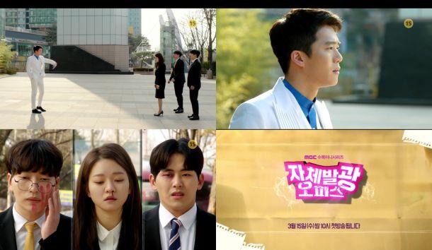 《2017韓劇 自體發光辦公室》劇情&人物介紹~高我星、河錫辰