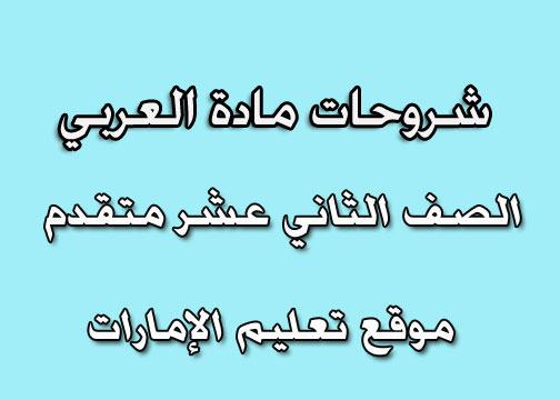 ملخص نحو للغة العربية للصف الثاني عشر
