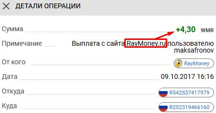 Raymoney - русские буксы