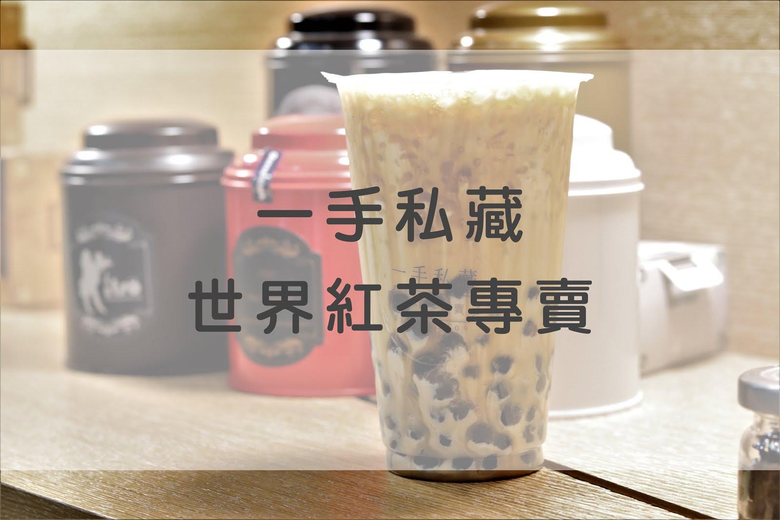 臺南一手私藏 世界紅茶專賣店!仲夏夜、夏卡爾、蜜斯茶多種風味。香濃太厚黑奶加入生乳更香醇。附菜單 ...