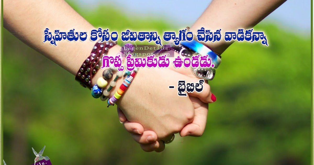 Bible Verses About Friendship English : Bible friendship quotes in telugu legendary