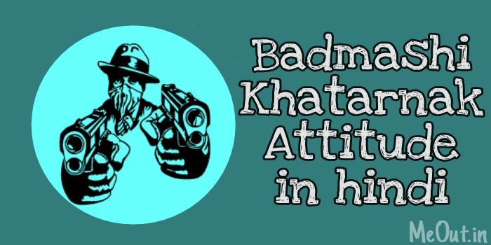 बदमाशी खतरनाक ऐटिटूड स्टेटस, Badmashi Khatarnak Attitude Status in Hindi latest 2018