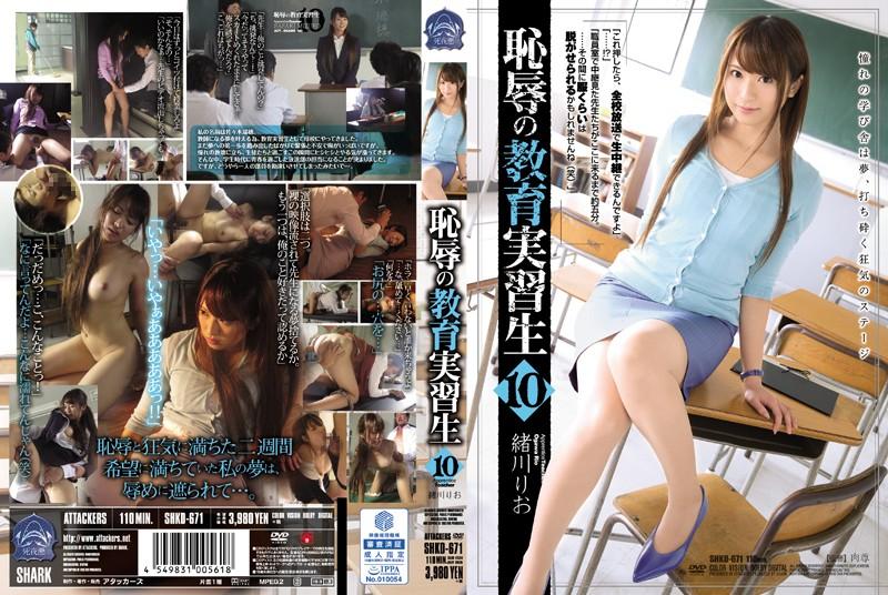 [SHKD-671] – 恥辱の教育実習生10 緒川りお